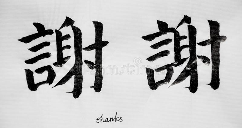 Chinese Calligraphy means`thanks` for Tatoo stock photos