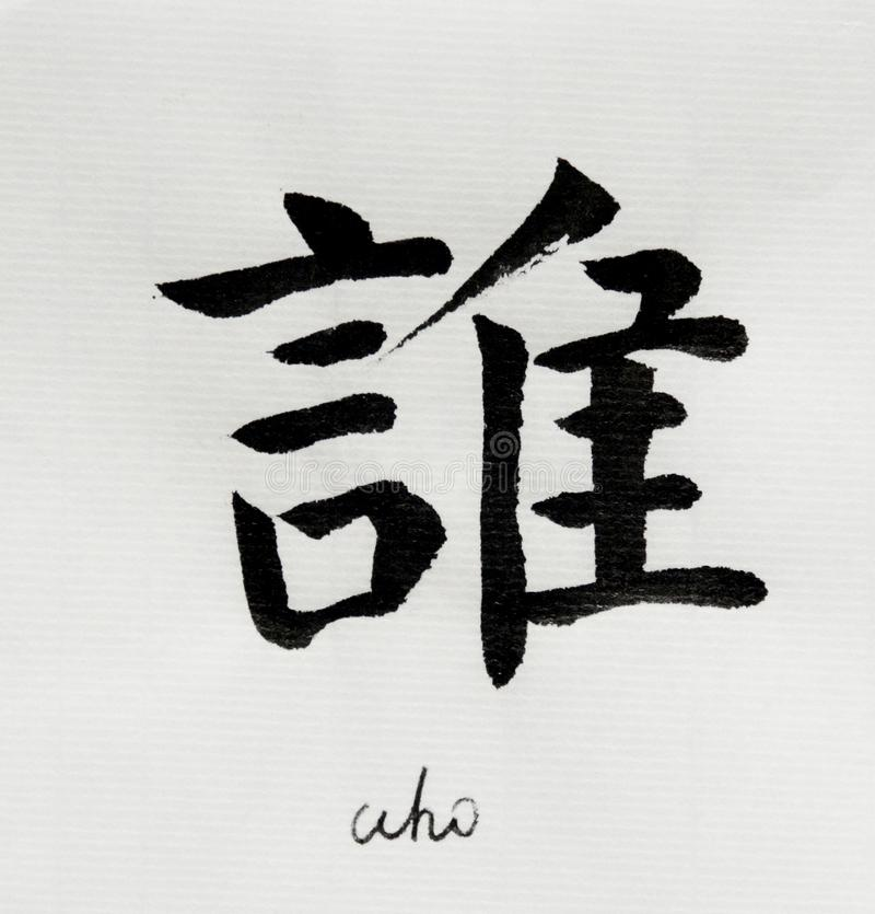 Chinese Calligraphy means`who` for Tatoo stock photos