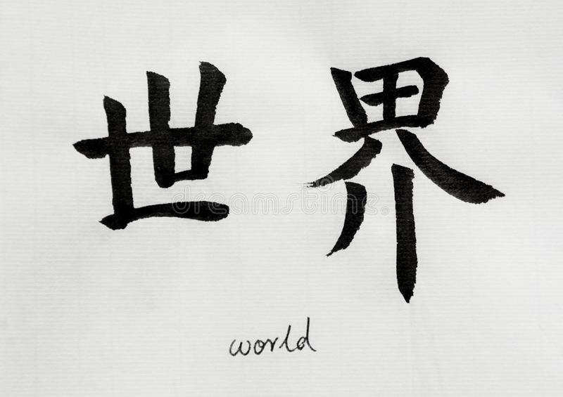 Chinese Calligraphy means`world` for Tatoo royalty free stock photo