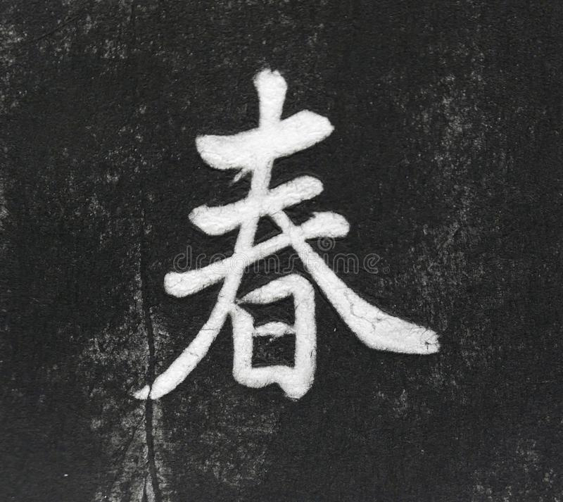 Spring Chinese Calligraphy stock photos