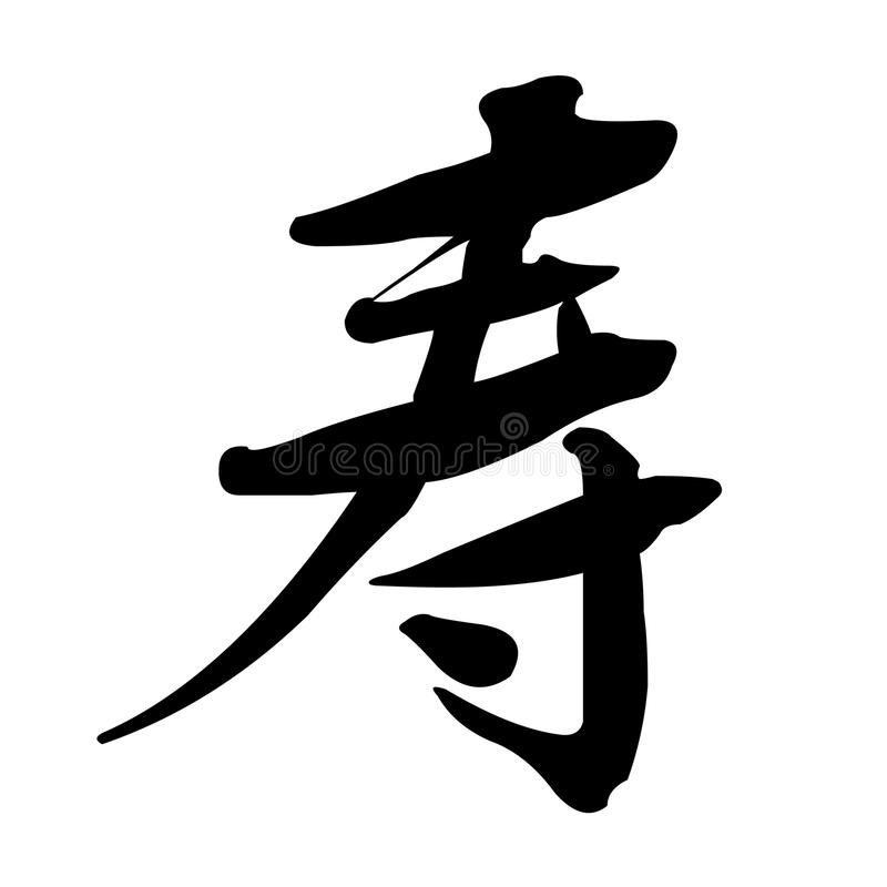 Chinese Calligraphy (vector) Royalty Free Stock Photos