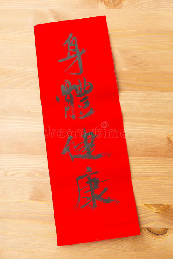 Download Chinese Calligraphy, Wish You Good Health And Happiness Royalty Free Stock Image - Image: 36780016