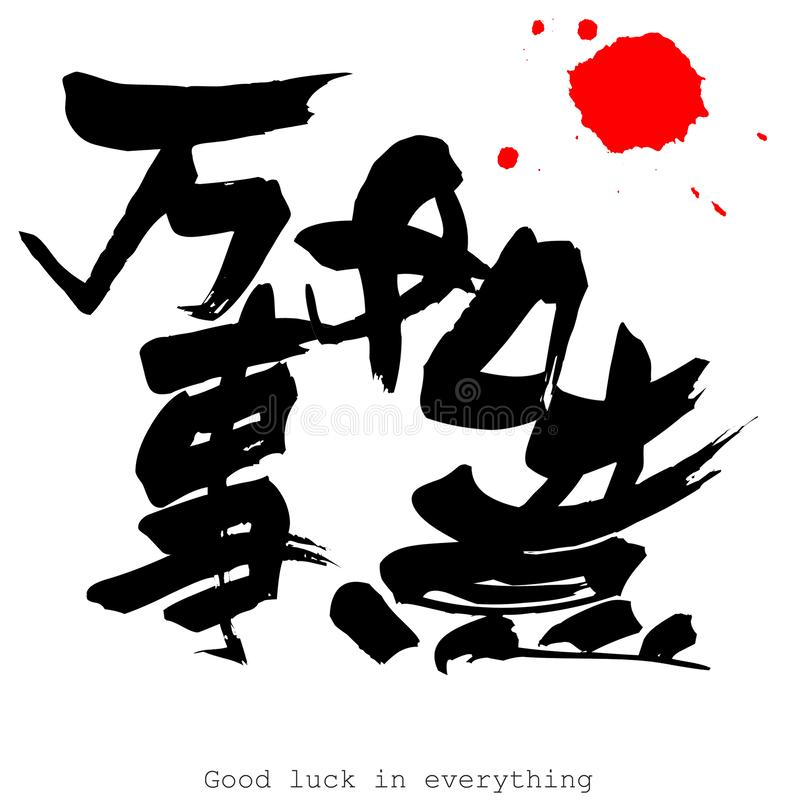 Chinese calligraphy word of Good luck in everything stock illustration