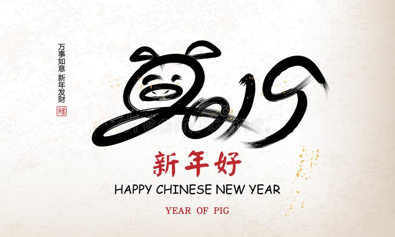 Chinese Calligraphy 2019 Year of pig. vector illustration