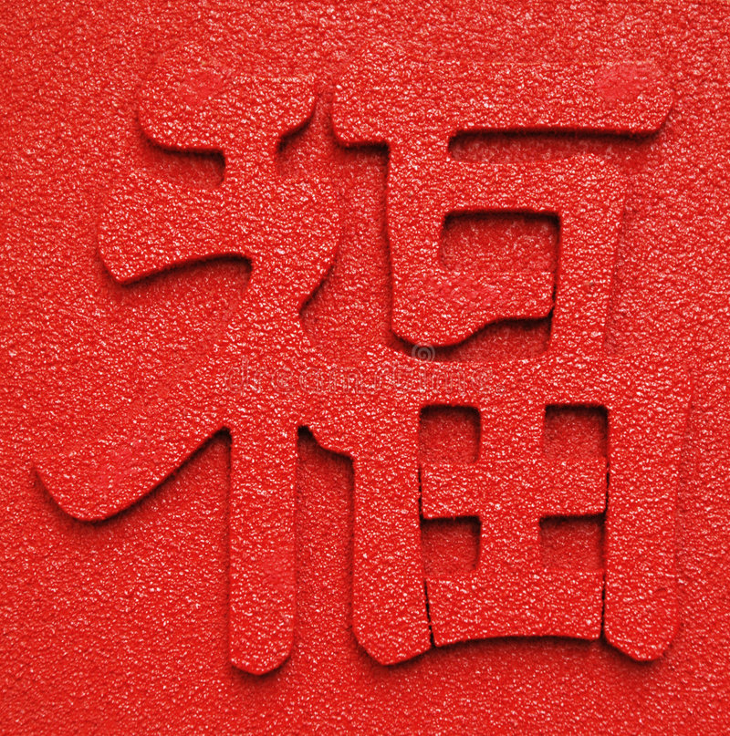 Download Chinese Character stock image. Image of auspicious, emboss - 104111