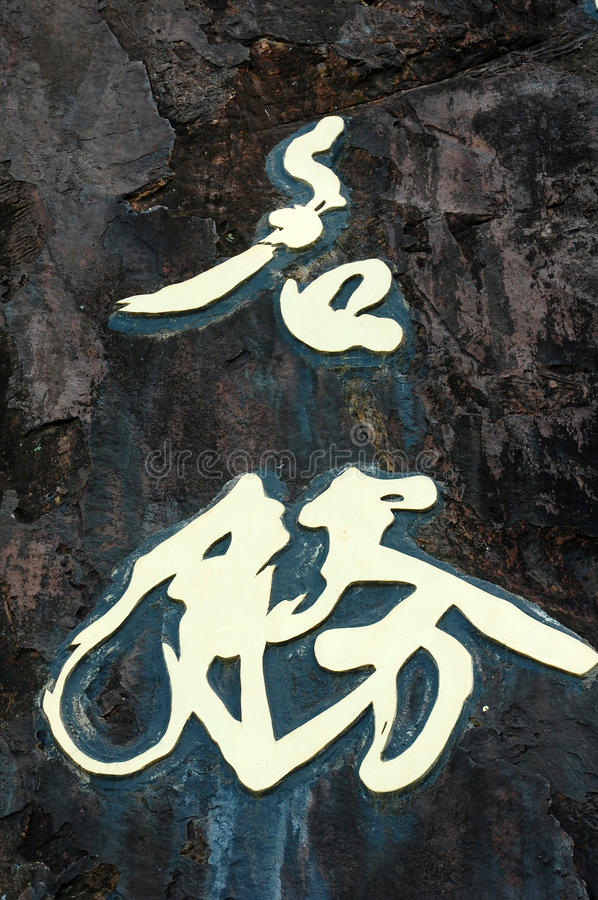 Download Chinese character stock image. Image of spot, black, clear - 13223417