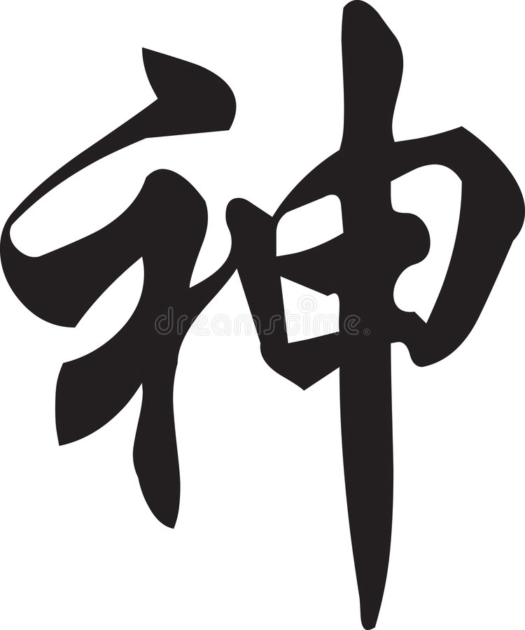 Chinese Character stock images