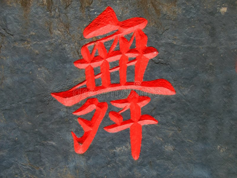 Chinese Character for Dance stock images
