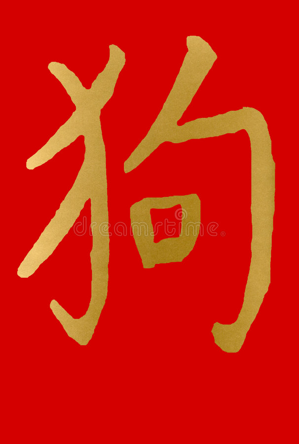 Chinese character for Dog. In textured gold colours (Gold colour = currency = wealth = lucky!) on Red background. Red colour is good luck in Chinese culture stock photos