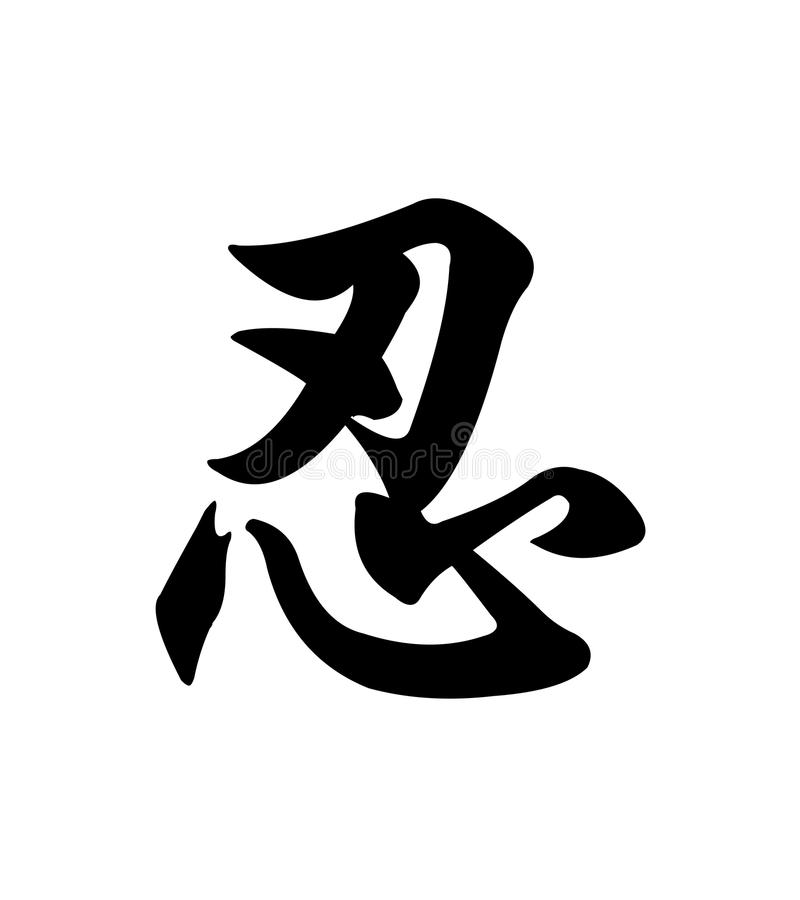 Chinese character - endure stock images