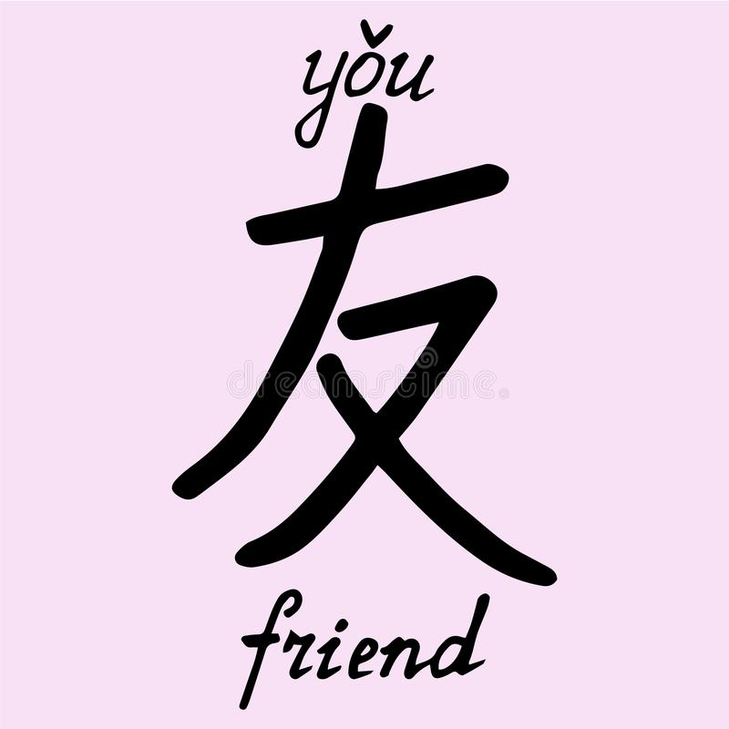 Chinese Character Friend With Translation Into English Stock Vector