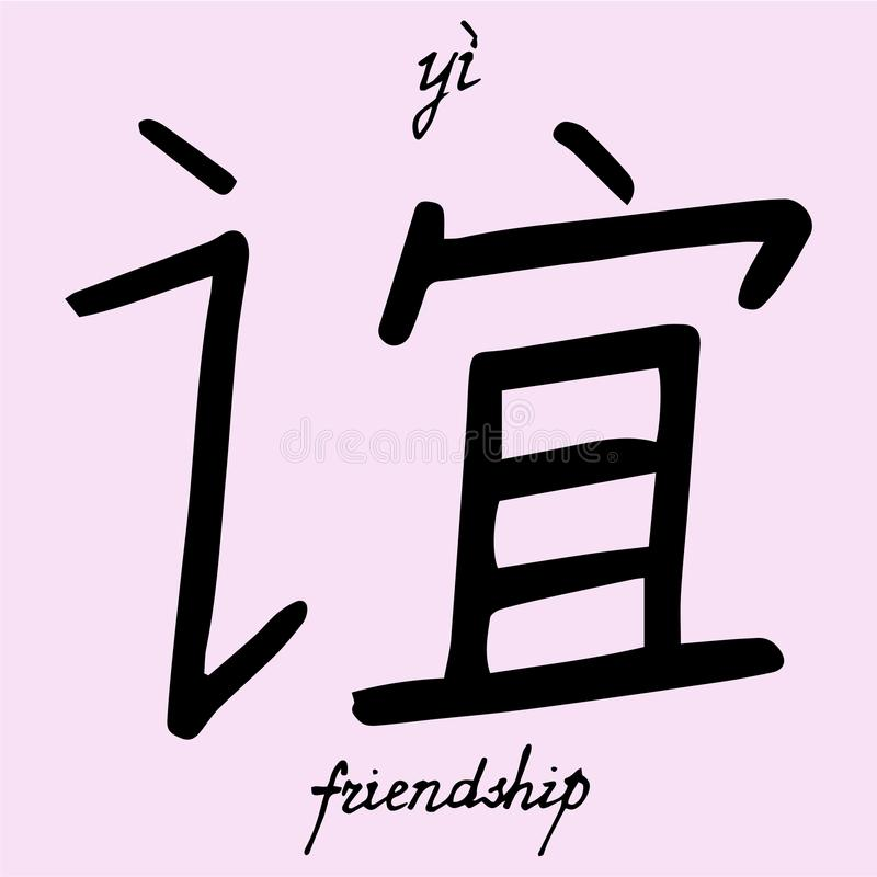 Chinese Character Friendship With Translation Into English Stock