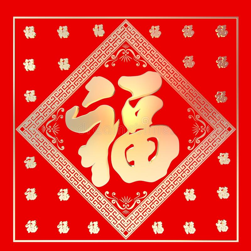 Chinese Character Fu Means Blessing Stock Image Image Of Artwork