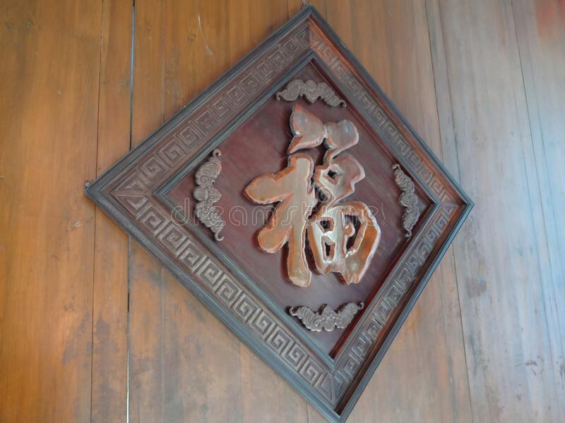 The Chinese character FU in a wood board. The Chinese character of `FU` in a wood board; it shows happy and great life stock photo