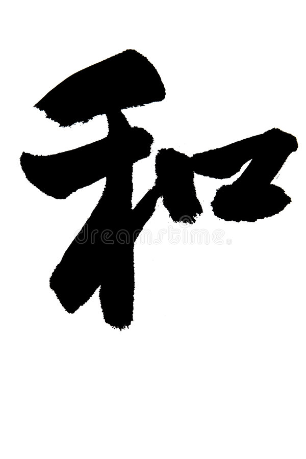 Chinese character - harmony royalty free stock images