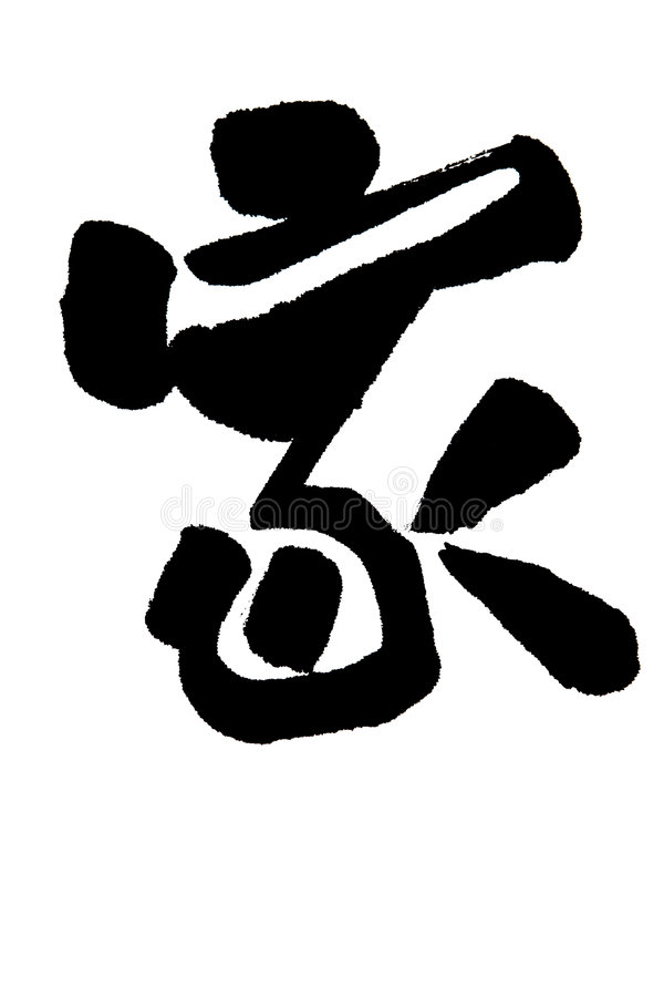 Chinese character - home stock photos