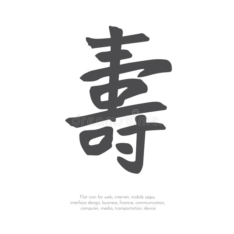 Chinese character longevity. Vector Illustration. EPS 10. royalty free illustration