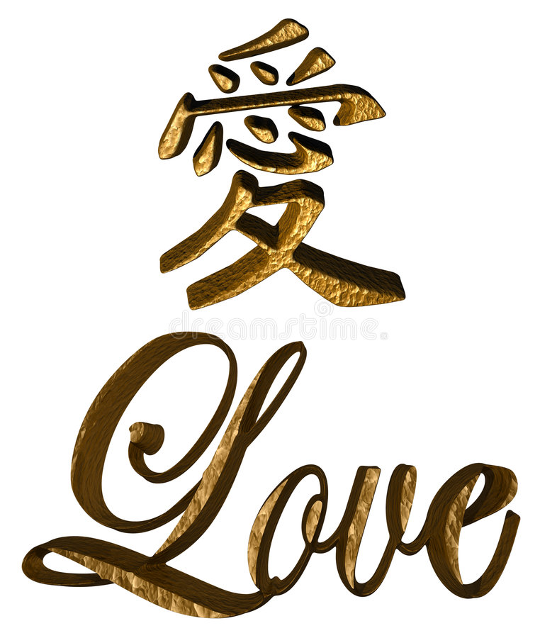 Chinese Character - Love. 3D render of Chinese character - love royalty free illustration