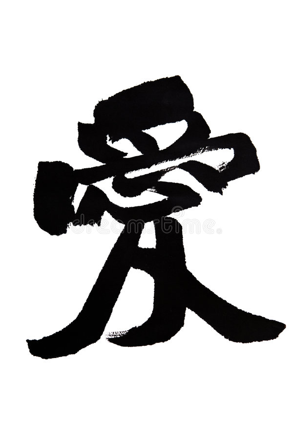 Chinese character - love royalty free stock images