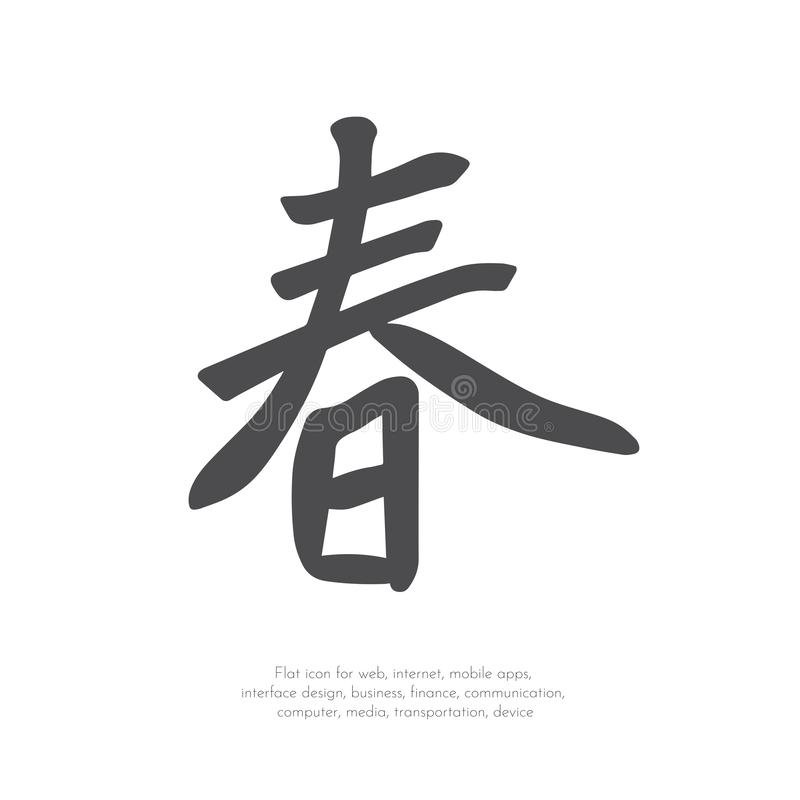 Chinese character spring. Vector Illustration. EPS 10. royalty free illustration