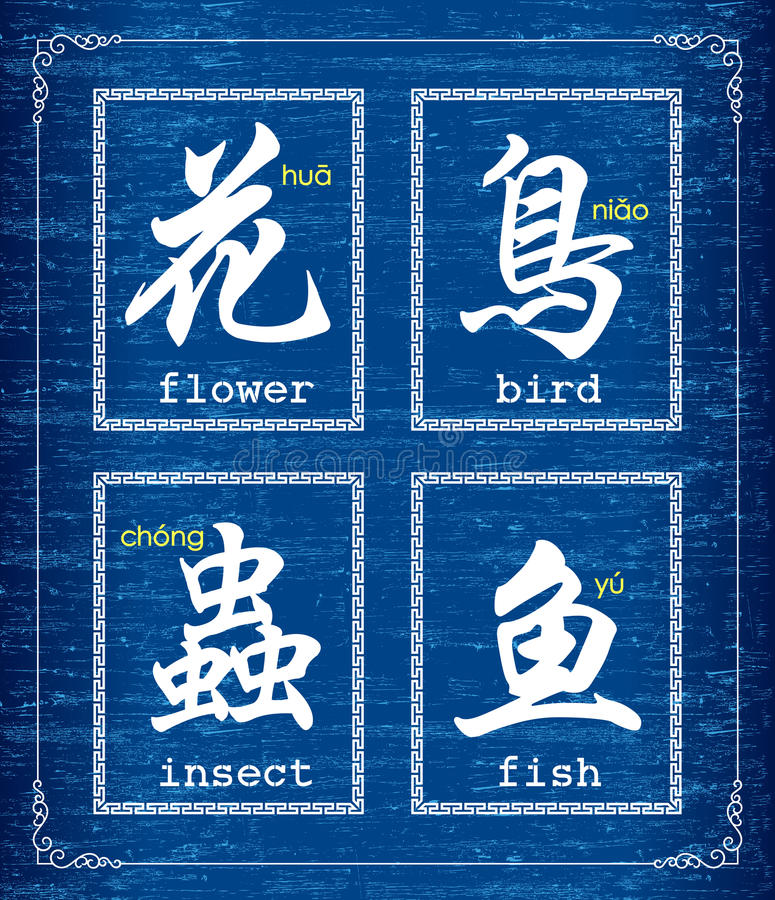Chinese character symbol about Animals and plants stock image