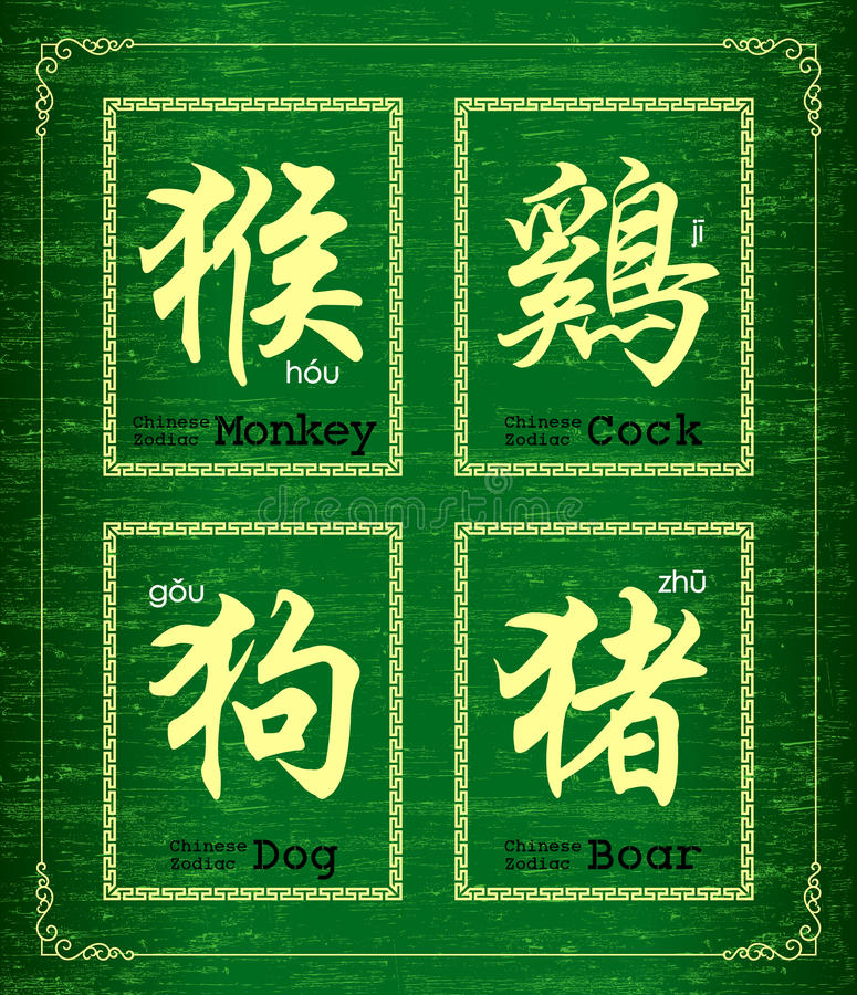 Vector Chinese character symbol about Chinese zodiac stock photos