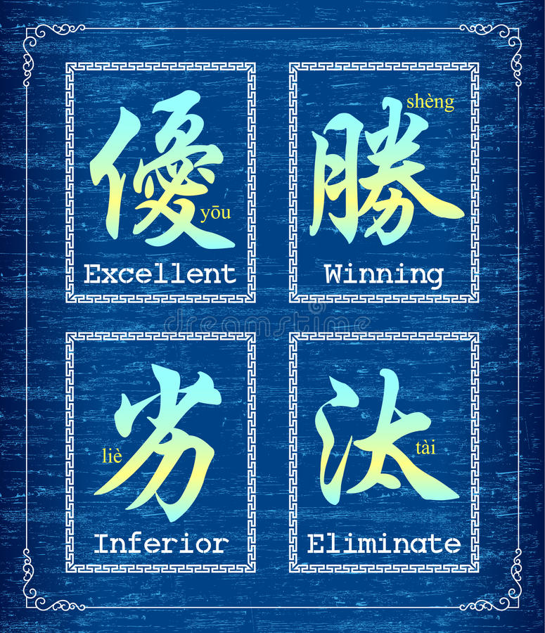Download Chinese Character Symbol About Competition Royalty Free Stock Photo - Image: 25896545