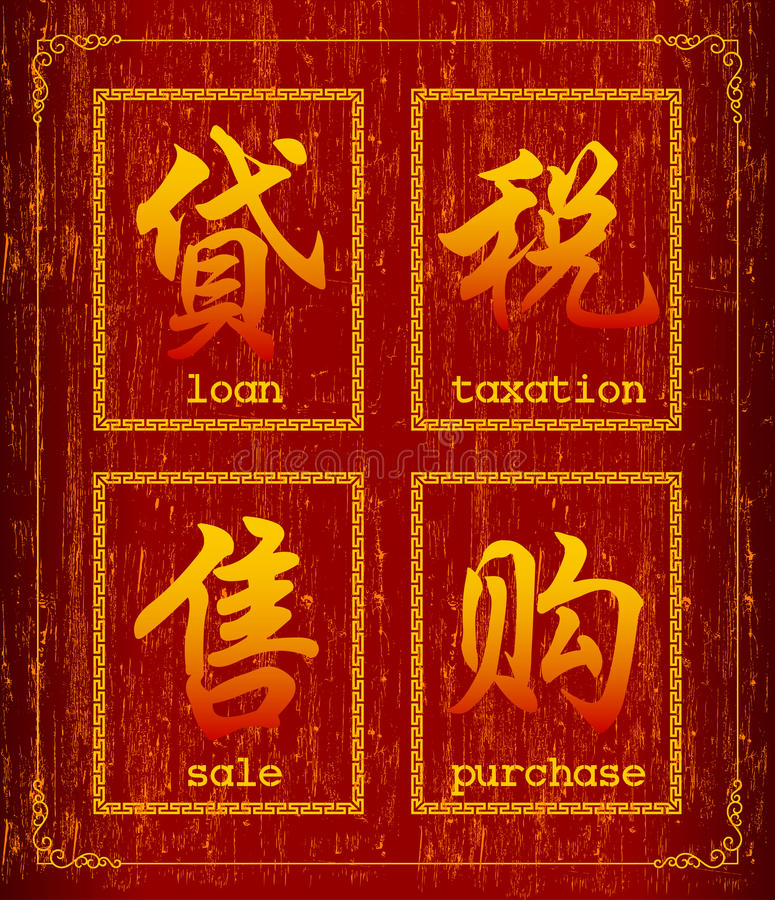Download Chinese Character Symbol About Economic Stock Vector - Image: 13243917