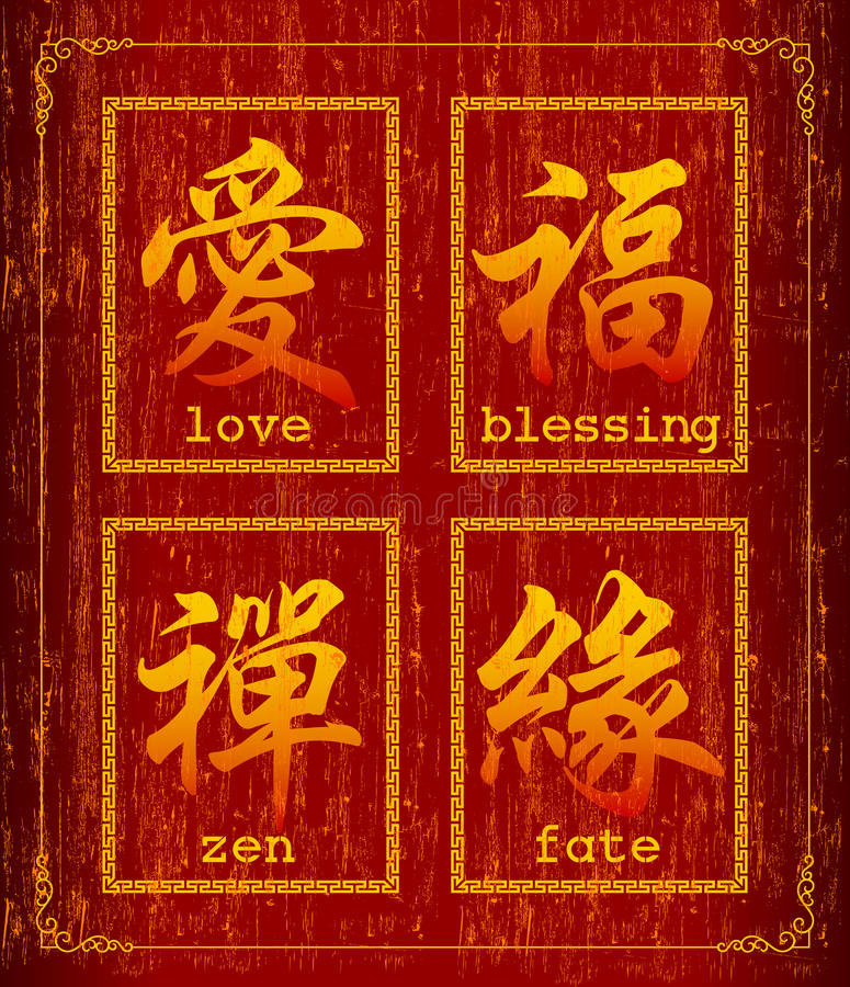 Vector Chinese character symbol about emotion vector illustration
