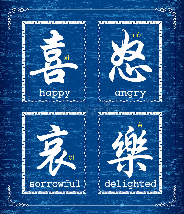 Download Chinese Character Symbol About Emotions Royalty Free Stock Image - Image: 13273086