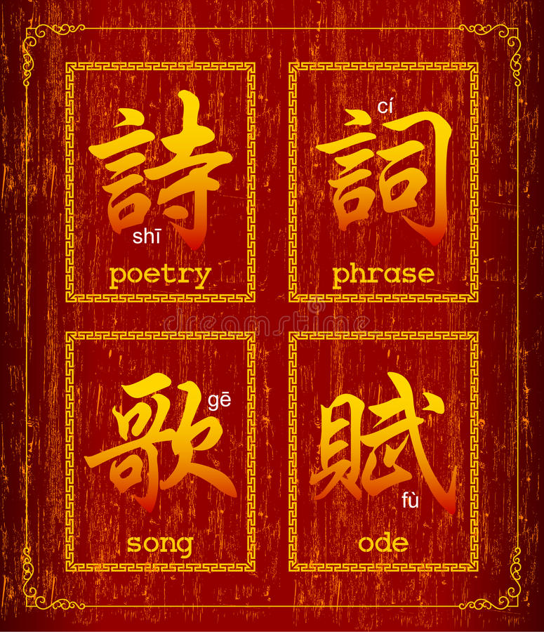 Chinese character symbol about Poetry. Phrase,Song and Ode stock illustration