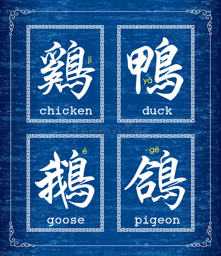 Chinese character symbol about Poultry royalty free stock image