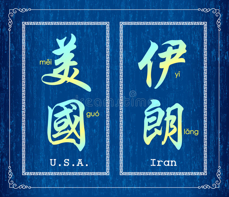 Chinese Character Symbol USA And Iran Stock Photos