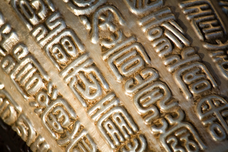 Chinese Characters royalty free stock image
