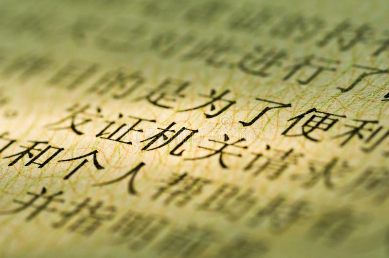 Download Chinese characters stock photo. Image of typography, write - 9996056
