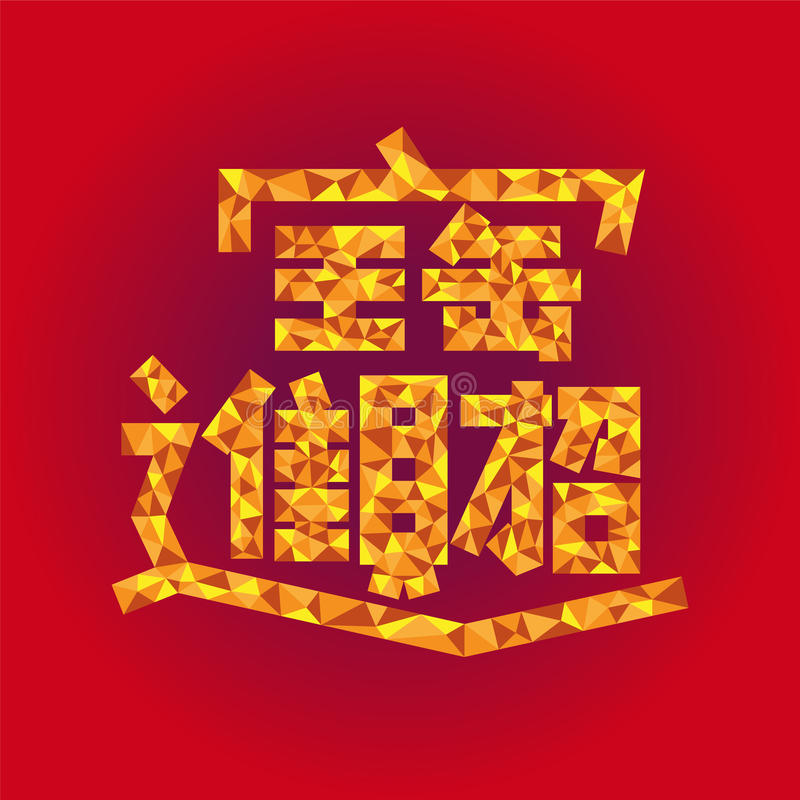 Chinese Characters For Chinese New Year Stock Vector Illustration