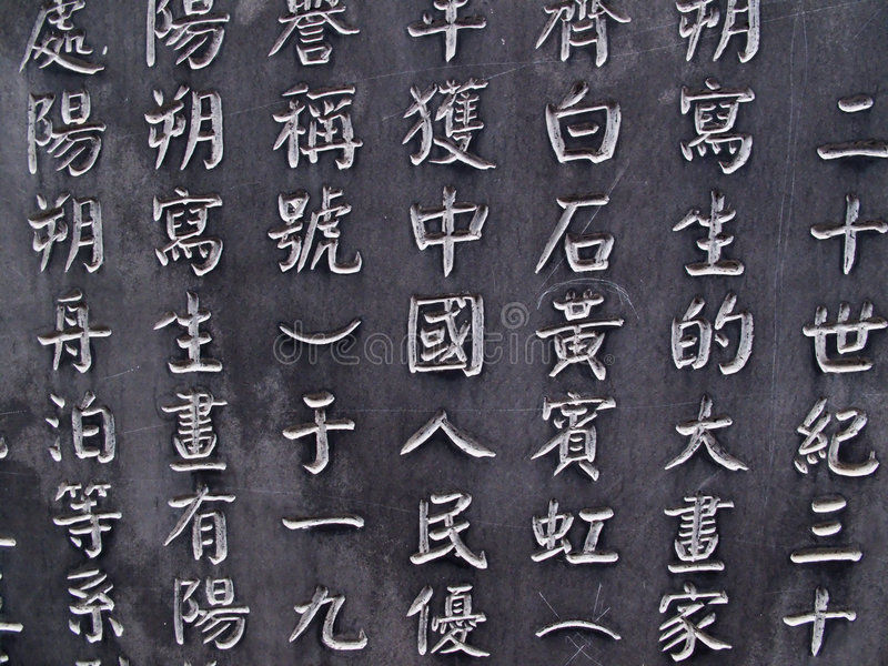 Chinese Characters Etched In Stone Stock Photo Image Of Symbols