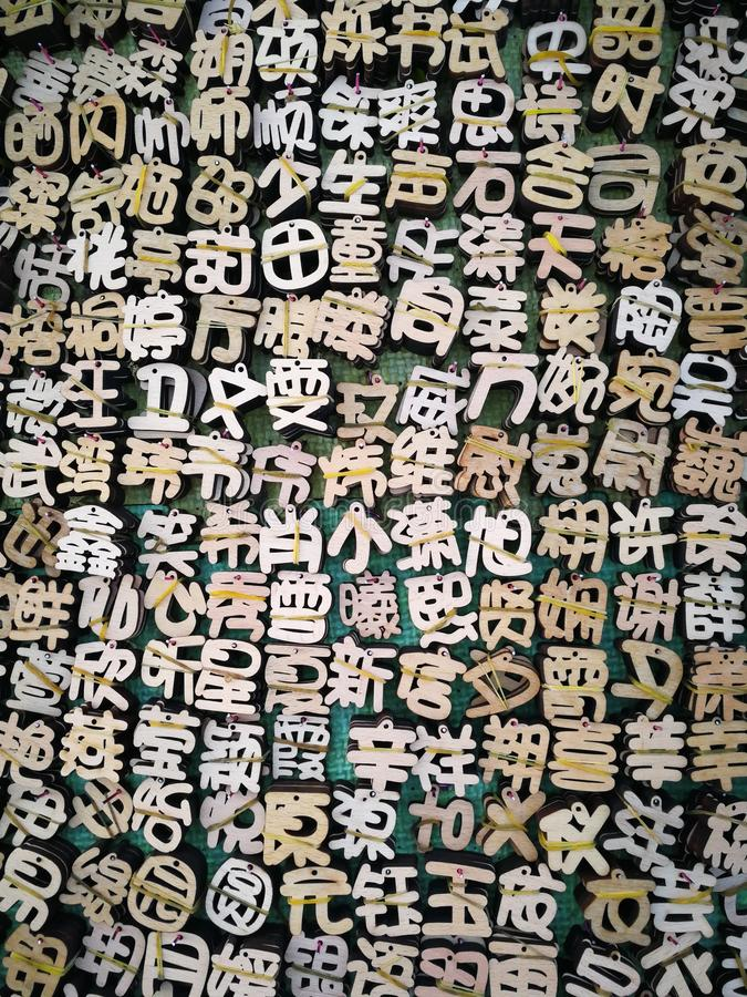Chinese characters. Plastic model of chinese characters stock photos