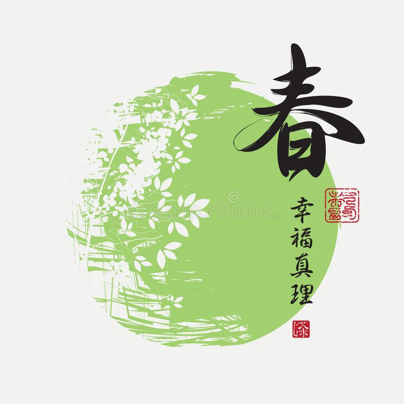 Chinese characters Spring, Happiness, Truth. Vector Chinese character Spring on the background of abstract green landscape with cherry blossom in Chinese style royalty free illustration