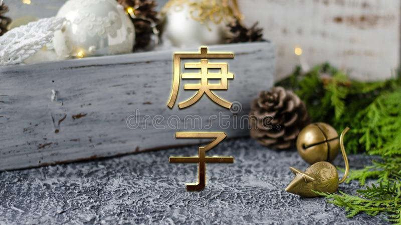 Chinese characters and text Happy New Year 2020 on the grey background with Christmas toys, cones and golden rat stock image