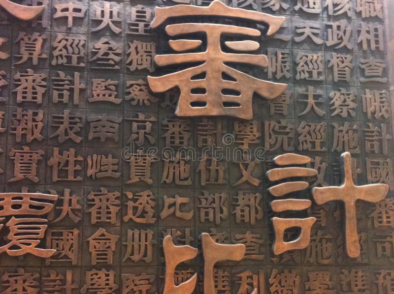 Chinese characters,auditing royalty free stock photos
