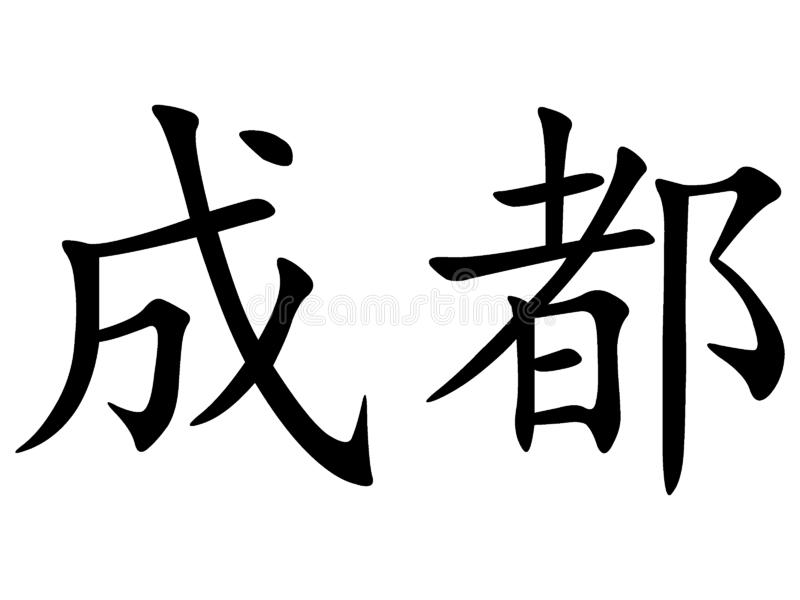 Chinese City of Chengdu in Chinese Characters. Vector Illustration of the Chinese City of Chengdu in Chinese Characters stock illustration
