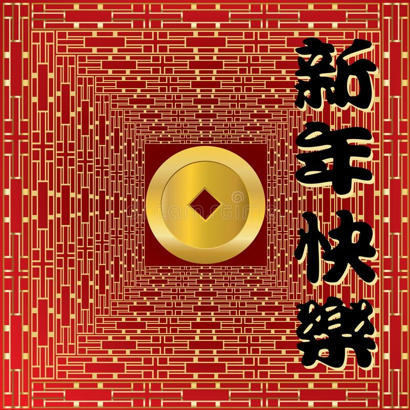 Chinese coin with golden pattern stock illustration