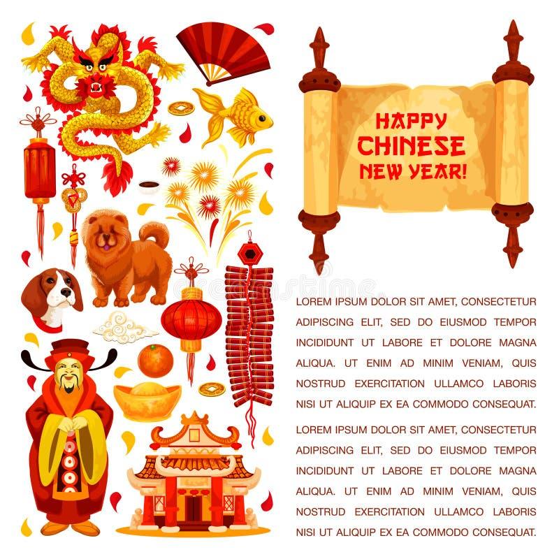 Chinese de groetkaart van Nieuwjaar vectordecoratie stock illustratie