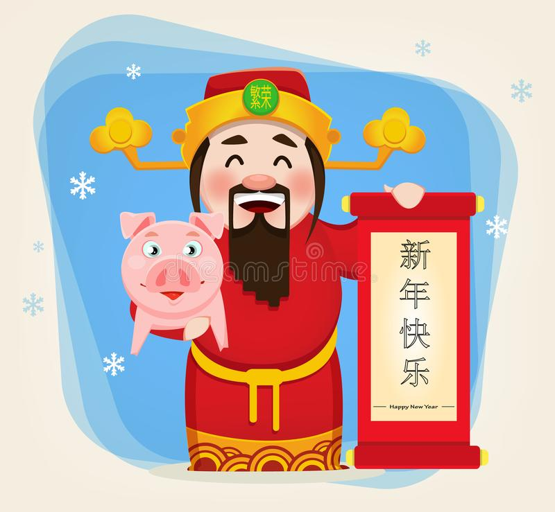 Chinese God of Wealth holding scroll with greetings and cute piggy. stock illustration
