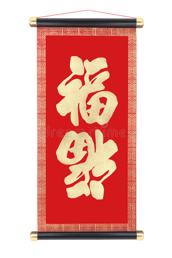 Chinese Good Fortune Scroll stock photo