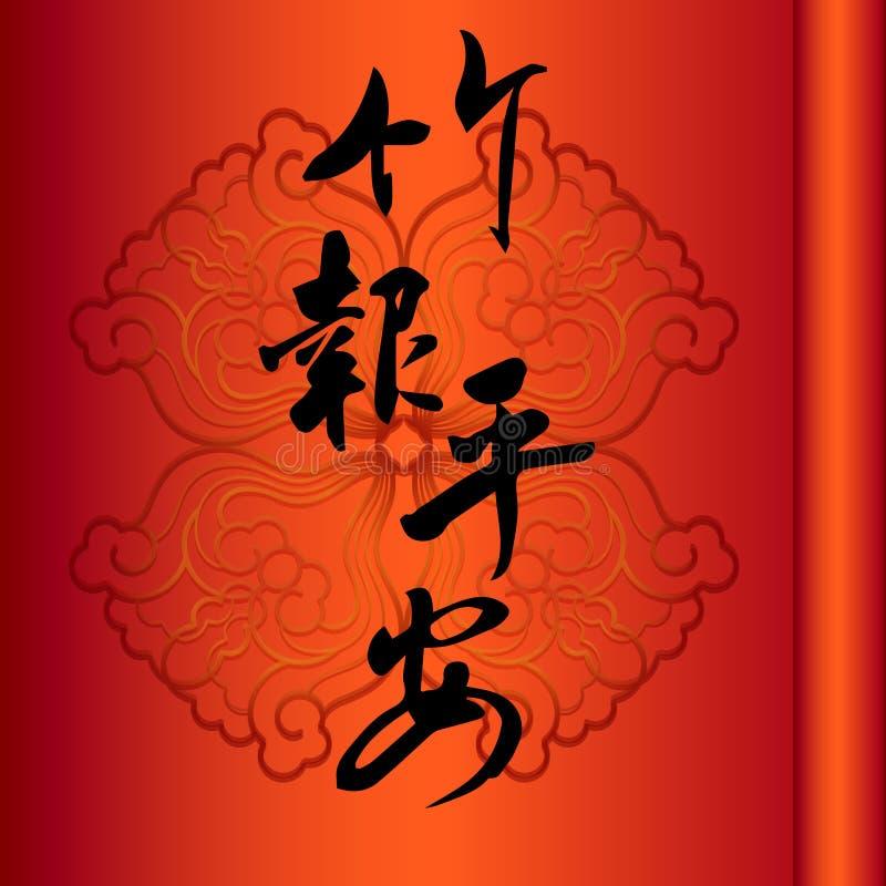 Chinese Good Luck Symbols Stock Vector Illustration Of Korea 28566871