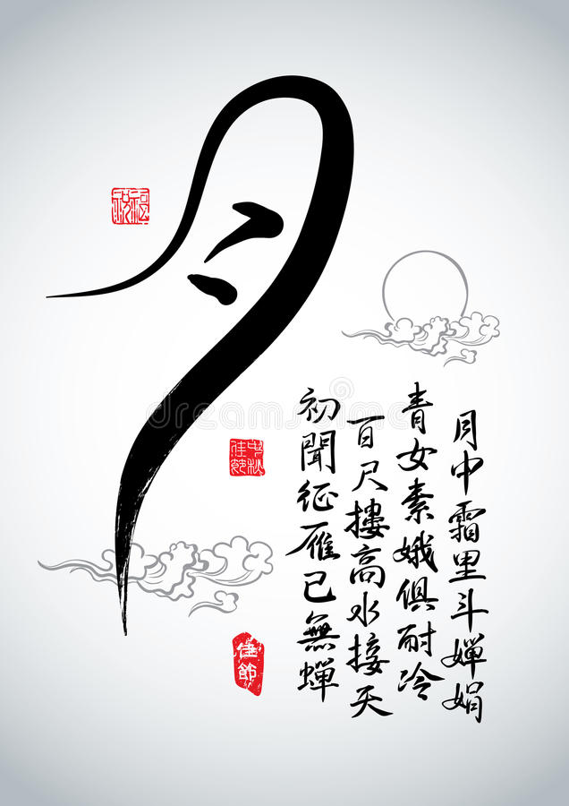 Chinese Greeting Calligraphy Stock Photos