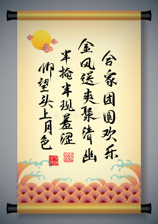 Chinese Greeting Calligraphy royalty free illustration