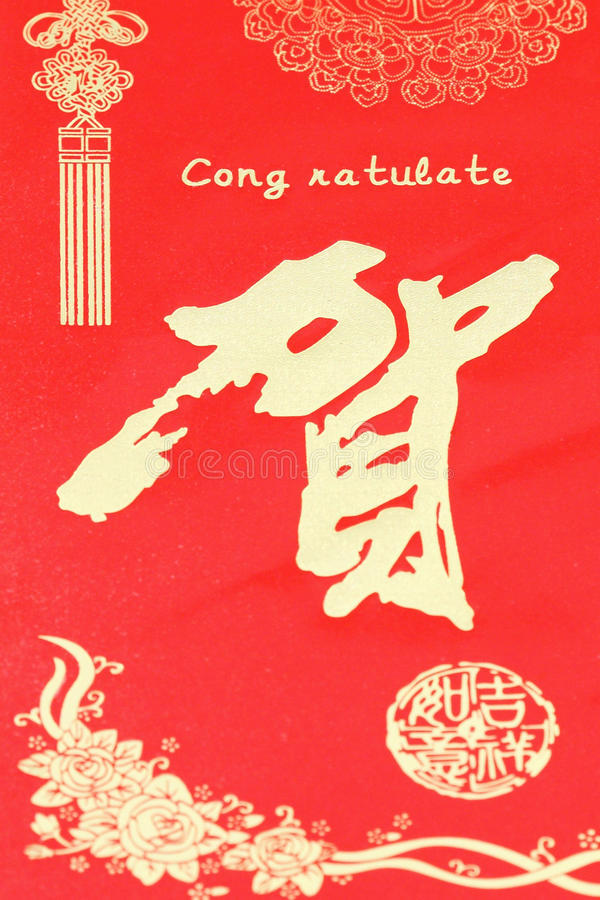 Download Chinese greeting card stock image. Image of pattern, china - 20999751